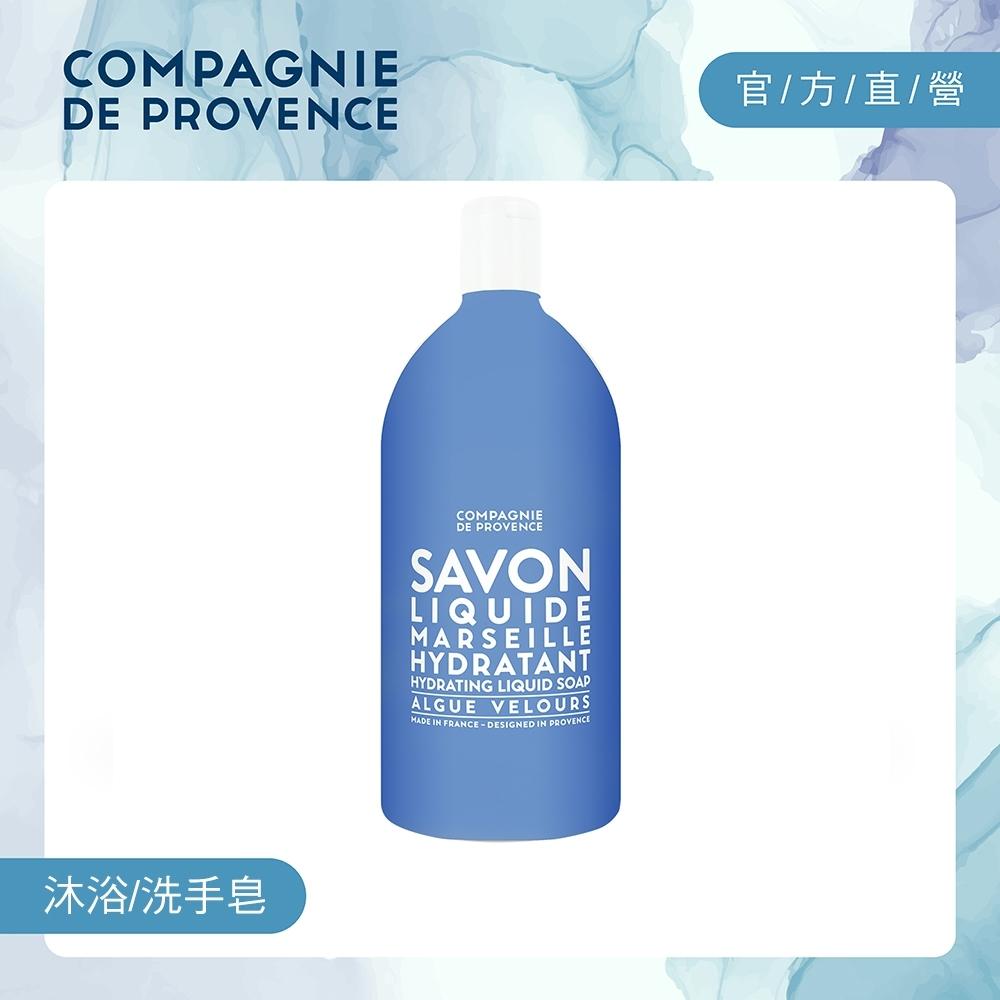 防疫必備★CDP 洗手/肌膚清潔-98%海藻高效保溼 馬賽液態皂1L