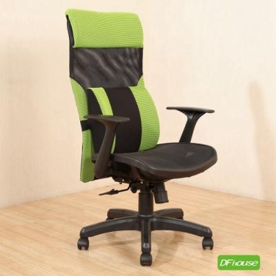 《DFhouse》麥古德-全網腰枕辦公椅-綠色 寬70*深70*高112-122