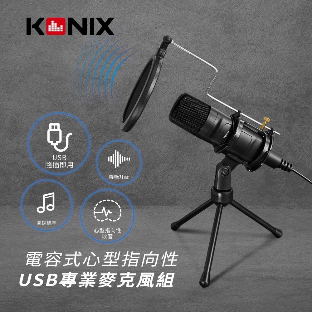 【KONIX】電容式心型指向性USB專業麥克風組 (含防震架、防噴罩) 直播實況收音 降噪升級