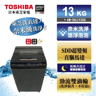 (限時賣場)TOSHIBA東芝 13公斤 奈米悠浮泡泡變頻洗衣機(AW-DUJ13GG)