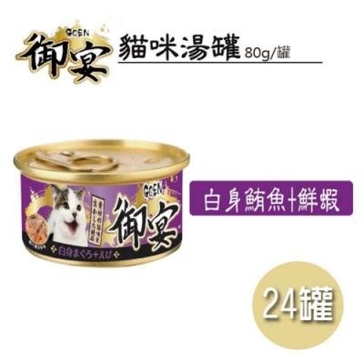 御宴GOEN - 貓咪湯罐白身鮪魚+ 鮮蝦80G 24罐/箱(貓罐)