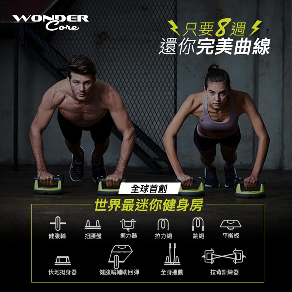Wonder Core Genius 健身工具箱