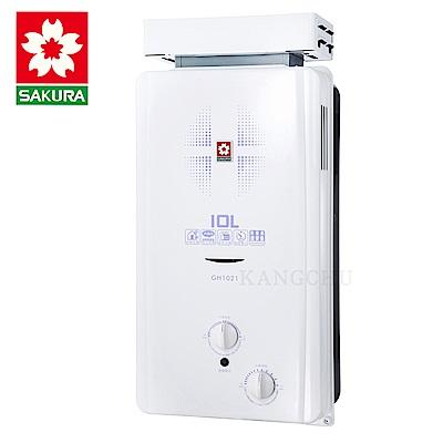 櫻花牌 GH1021 加強抗風10L屋外型熱水器(天然)