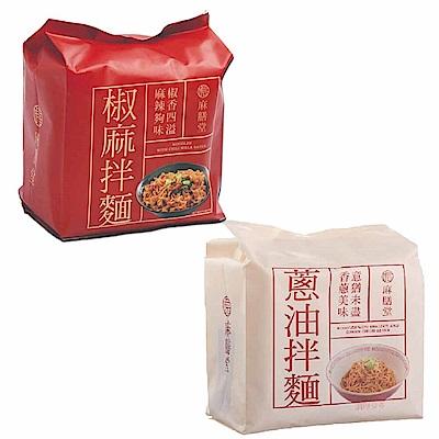 (即期出清)麻膳堂 椒麻/蔥油 拌麵 兩口味任選(效期:2021/05/20)
