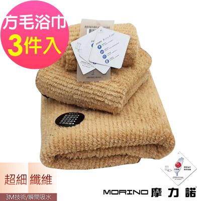 MORINO摩力諾 超細纖維條紋方毛浴巾3件組-卡其組