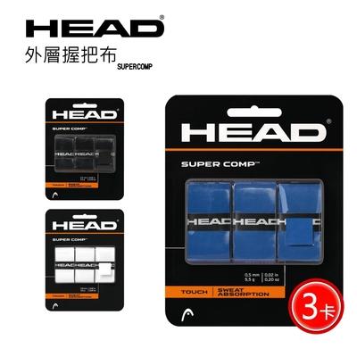 HEAD SUPERCOMP 網球握把布/外層握把布 3卡 285088