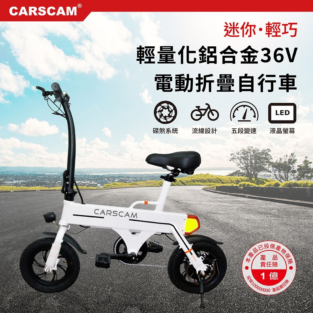 CARSCAM 輕量化鋁合金36V電動折疊自行車 電動腳踏車