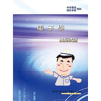 電子學模擬試題(4版)