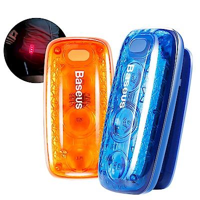 BASEUS 運動安全夜間 LED 警示燈- 2各一組(藍+橘)