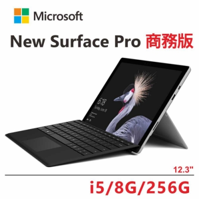 Microsoft New Surface Pro i5/8G/256G四色鍵盤可選