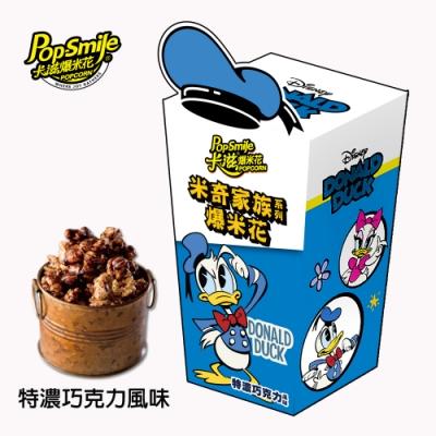 卡滋-唐老鴨限量版-爆米花電影盒55g(特濃巧克力)