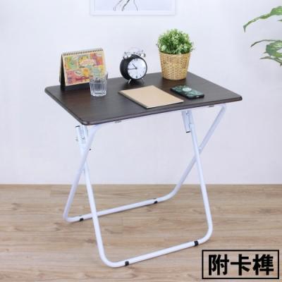 頂堅 長方形折疊桌 摺疊餐桌 折合洽談桌 休閒便利桌 露營桌 擺攤拜拜桌(附安全卡榫)-二色