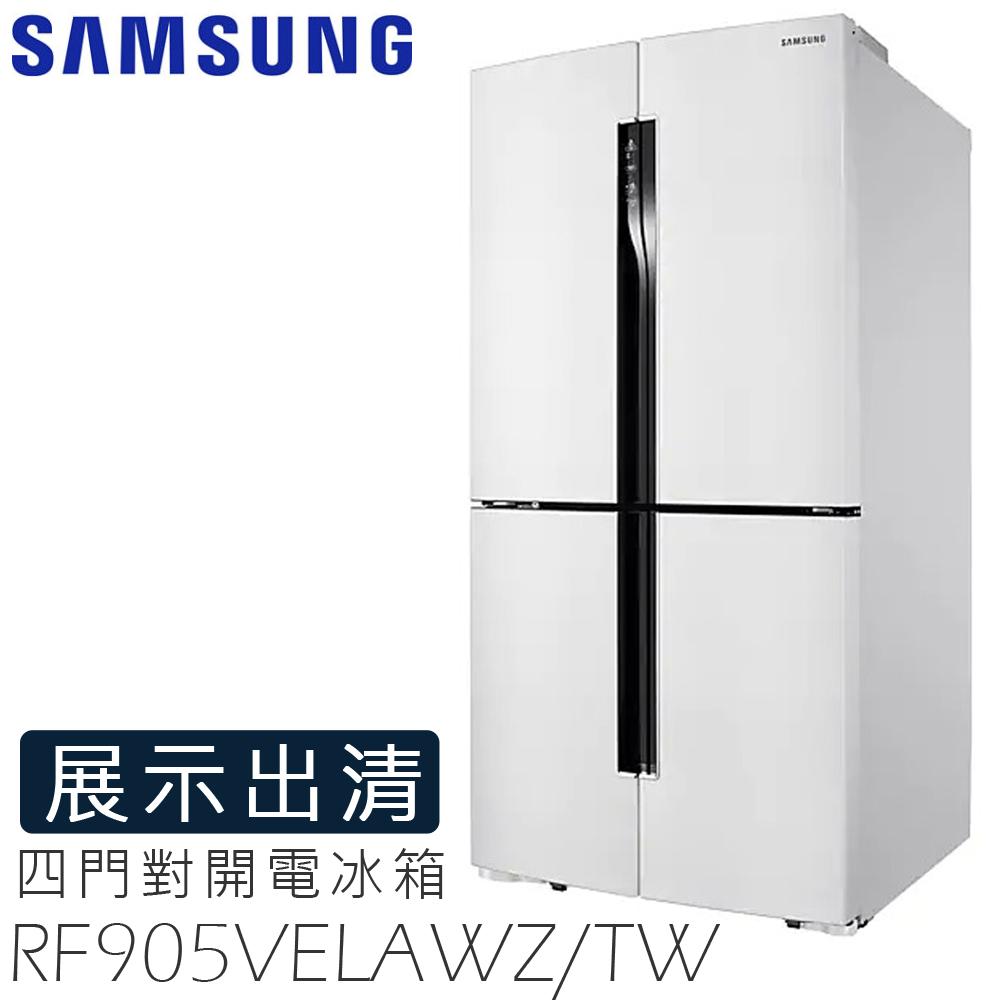 福利品 SAMSUNG三星 901L 變頻4門對開電冰箱 RF905VELAWZ/TW 白