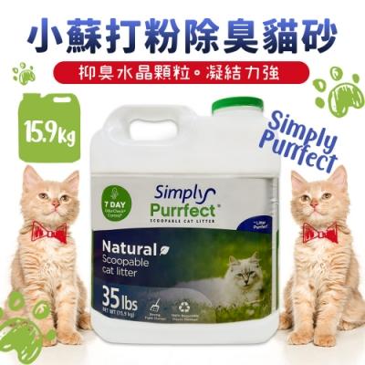 Simply Purrfect 小蘇打粉除臭貓砂(15.9kg)