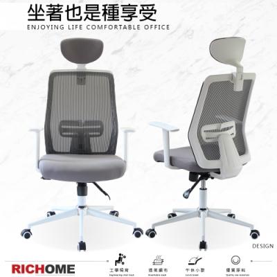 【RICHOME】柯比職人多功能辦公椅