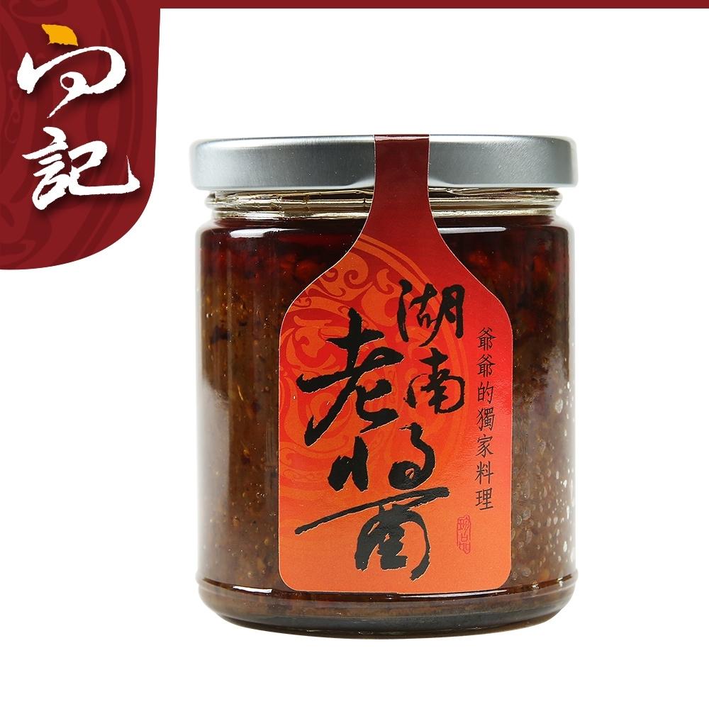 桃園金牌 向記 湖南老醬(240g/罐)2入組