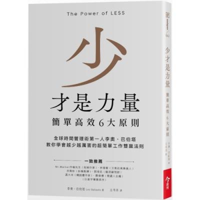 少才是力量:簡單高效6大原則
