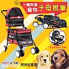 【PET HOME 寵物當家】閃亮紅星星 一鍵收摺雙層子母寵物推車