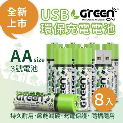 【GREENON】 USB環保充電電池 (3號/8入) 鎳氫電池 USB接頭直充 自動斷電