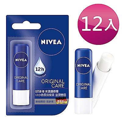 妮維雅 水漾護唇膏4.8g - <b>12</b>入組