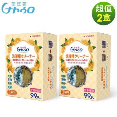萊悠諾 NATURO 天然專業橘油洗衣槽清潔劑(雙效配方)-2盒/組