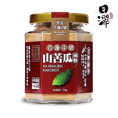 日濢 Tsuie 花蓮4號山苦瓜純粉 調整體質(75g/罐)
