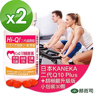 赫而司 日本Hi-Q Plus超微粒天然發酵Q10軟膠囊(30顆/罐*2罐組)