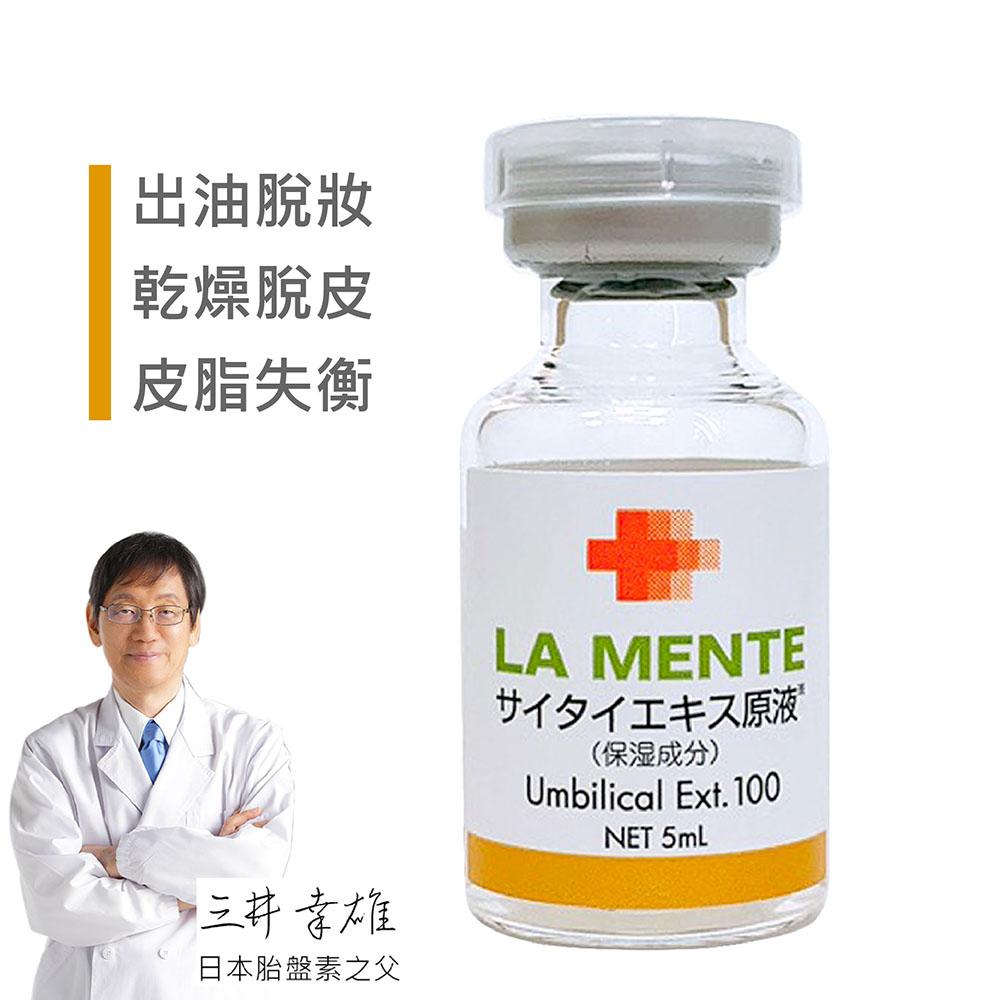 【日本天然物研究所】玻尿酸前導原液 5ml 精華液