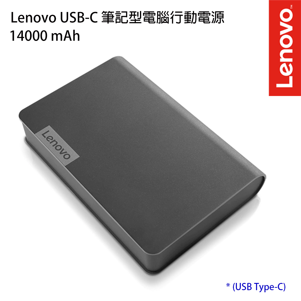 Lenovo USB-C 筆記型電腦行動電源 14000 mAh