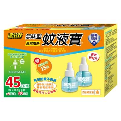 速必效 無味型高效電熱蚊液寶 液體電蚊香補充瓶(45mlx2入)