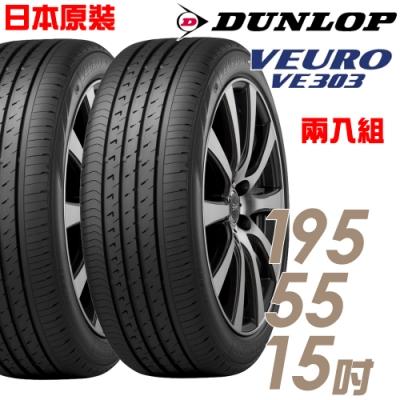 【DUNLOP 登祿普】VE303 舒適寧靜輪胎_二入組_195/55/15(VE303)