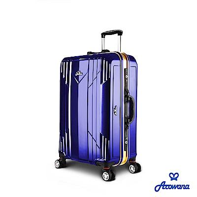 Arowana 頂級風華25吋PC鏡面鋁框旅行箱/行李箱 (紳士藍)