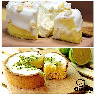 【奧瑪烘焙】厚奶蓋小農檸檬塔X4個+爆漿海鹽奶蓋蛋糕X4個