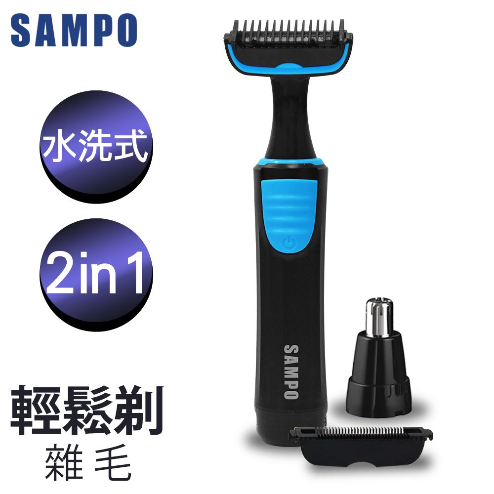 【SAMPO 聲寶】水洗式電動除毛器(鼻毛/體毛/腋毛/私密毛)