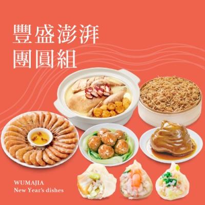果貿吳媽家 豐盛澎派-團圓組(5道年菜+3盒水餃)(年菜預購)