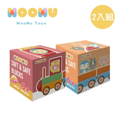 【MOOMU】馬卡龍香草軟積木 12 pcs 盒裝 2入組 - (紅+橘)