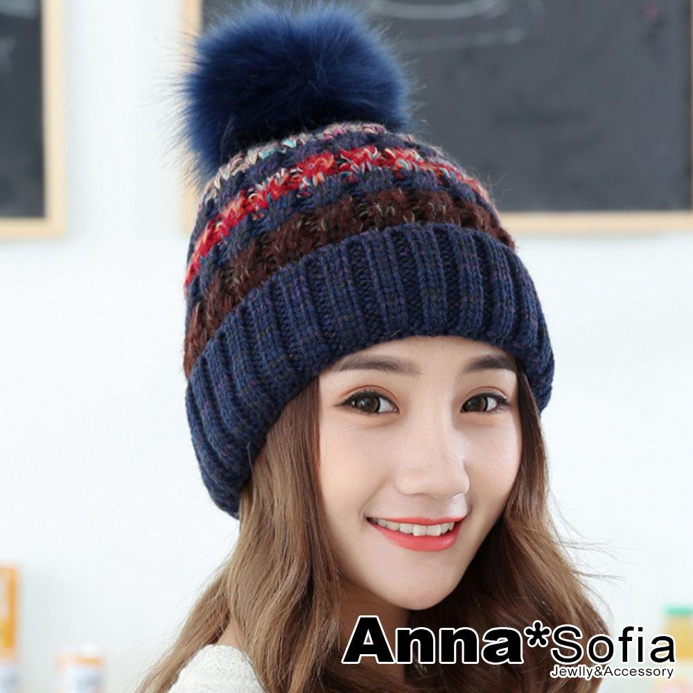 【2件75折】AnnaSofia 繽彩層色 大球加厚保暖毛線毛帽(藏藍系)