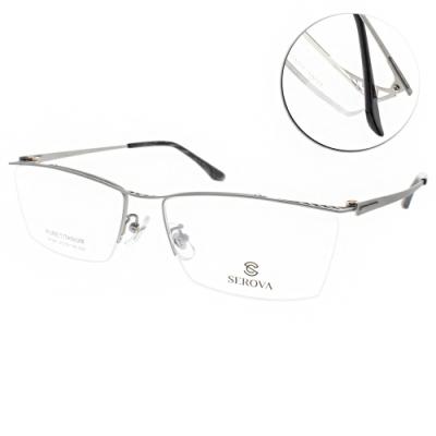 SEROVA眼鏡 極簡流線款/霧銀 #SP380 C02