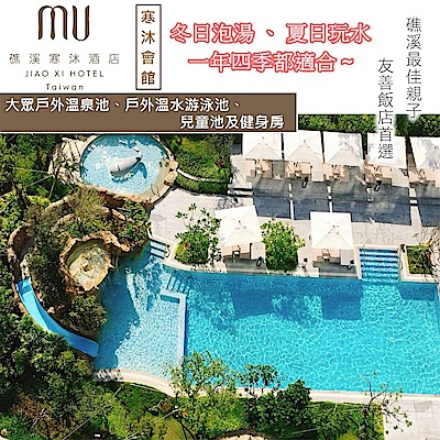 (礁溪寒沐酒店-寒沐會館)大眾湯泡湯券(可使用綜合溫泉池 健身中心 游泳池)(2張)