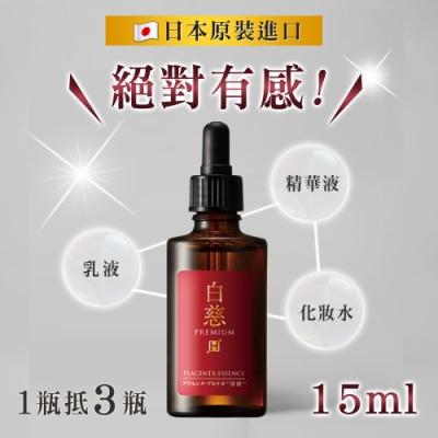 日本天然物研究所 白慈 發酵胎盤素 保濕抗老精華液 15ml