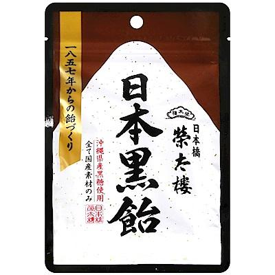 榮太樓 日本黑糖糖果(90g)