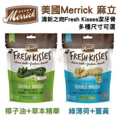 美國Merrick Fresh Kisses麻立清新之吻潔牙骨 小袋(四包組)