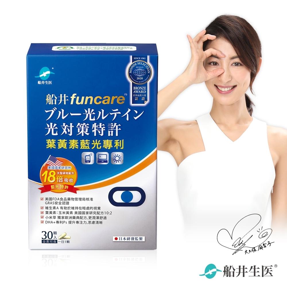 船井 3C葉黃素藍光專利30粒/盒