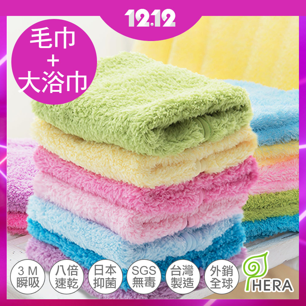 HERA 3M專利瞬吸快乾抗菌超柔纖 大浴巾2入+運動毛巾2入