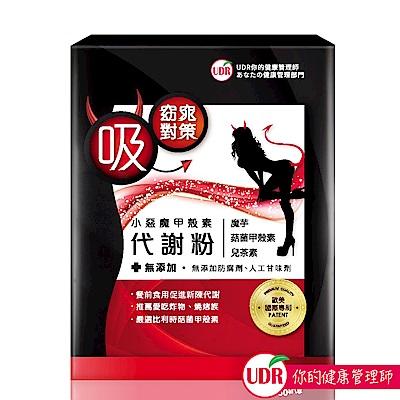 UDR小惡魔甲殼素代謝粉x1盒 (20包/盒)