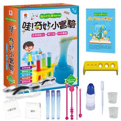 【双美】孩子的科學Steam:哇!奇妙小實驗