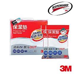 3M 原廠Scotchgard防潑水保潔墊-平單式(雙人加大)+保潔墊枕頭套2入