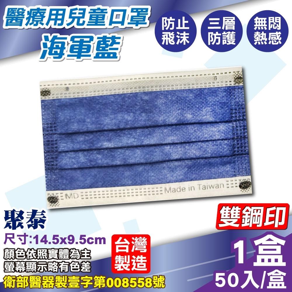 聚泰 聚隆 兒童醫療口罩(海軍藍)-50入/盒