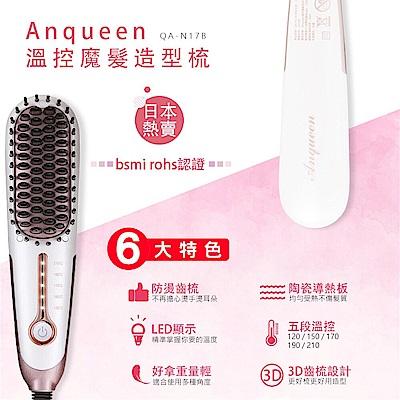 【Anqueen】QA-N17B 溫控魔髮造型梳(帶線版)