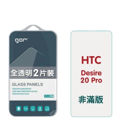 GOR HTC Desire 20 Pro 9H鋼化玻璃保護貼 非滿版2片裝